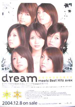 dream 「dream meets Best Hits avex」のポスター