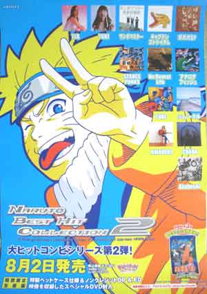 NARUTO BEST HIT COLLECTION 2のポスター