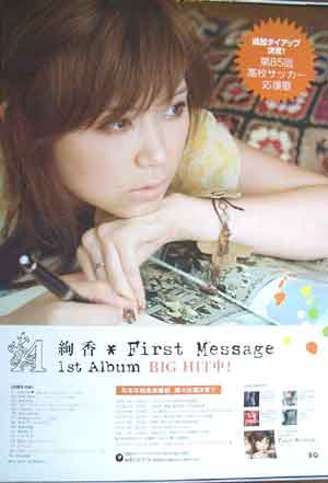 絢香 「First Message」のポスター