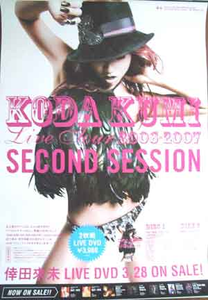倖田來未 「KODA KUMI LIVE TOUR 2006-2007 〜second session〜」のポスター