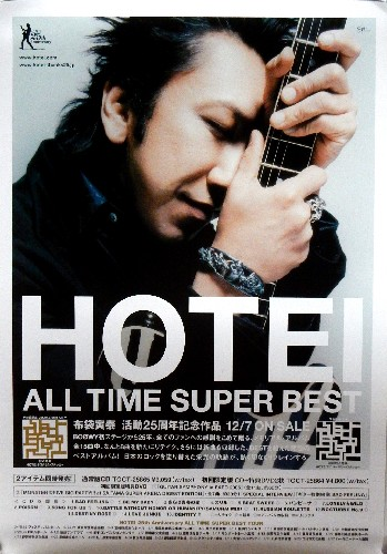 布袋寅泰 「ALL TIME SUPER BEST」のポスター